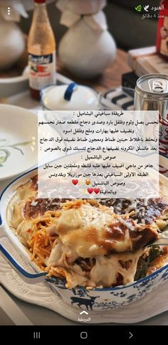 Easy Healthy Recipes, Healthy Cooking, Cooking Recipes, Tunisian Food, Cookout Food, Cooking Cake, Food Garnishes, Coffee Recipes, Food Preparation