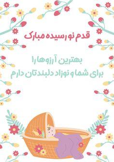 کارت پستال قدم نو رسیده مبارک، بهترین آرزوها را برای شما و نوزاد دلبندتان دارم - تولدت مبارک - هوتن خیاط