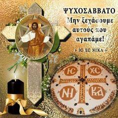 i-rena: Ψυχοσάββατα Good Morning Cards, Greek Culture, Big Words, Byzantine Icons, Eternal Love, Jesus Christ, Christianity, First Love, Prayers