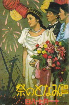 Kobe Port Festival Poster by KOISO Ryohei, Japan 小磯良平  神戸みなとの祭 ポスター