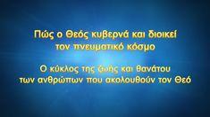 «Ο Ίδιος ο Θεός, ο Μοναδικός (Ι') Ο Θεός είναι η Πηγή της Ζωής των Πάντω... Three Words, God, Videos, Life, Dios, Allah, The Lord