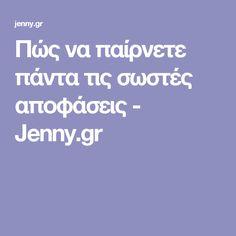 Πώς να παίρνετε πάντα τις σωστές αποφάσεις  - Jenny.gr