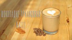 """Шоколадно-арахисовый латте [Cheers!   Напитки]  Кофе, арахис и шоколад в одном бокале. Мечта становится реальностью! Слегка вязкий вкус арахиса в сочетании со сладким шоколадным соусом под слоем свежесваренного эспрессо и молочной """"воздушной подушки"""" - все это шоколадно-арахисовый латте!  #cheers #peanut #chocolate #latte"""