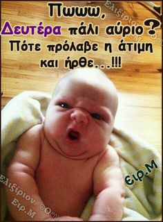 Haha Funny, Funny Texts, Funny Images, Funny Photos, Funny Labs, Funny Greek Quotes, Baby Faces, Raising Kids, Just For Laughs