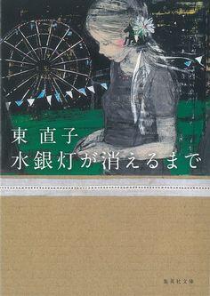 水銀灯が消えるまで (集英社文庫) | 東 直子 | 本 | Amazon.co.jp