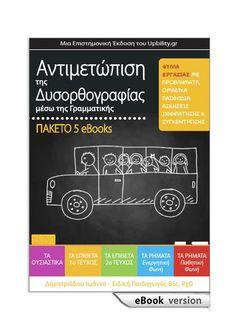Αντιμετώπιση της Δυσορθογραφίας μέσω της Γραμματικής   ΠΑΚΕΤΟ 5 EBOOKS