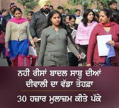 30 ਹਜ਼ਾਰ ਮੁਲਾਜਮ ਪੱਕੇ ਕੀਤੇ | #YouthAkaliDal #DevelopingPunjab #YAD #Punjab #PunjabGovernment #akalidal