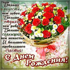 Happy Birthday Pictures, Beautiful Flowers, Birthday Cards, Google, Verses, Celebration, Disney, House, Birthday Verses
