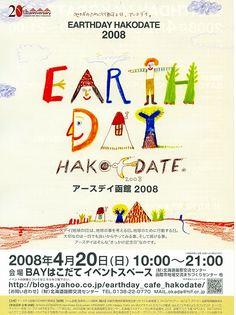earth day チラシ - Google 検索