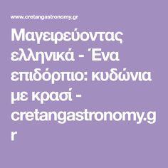 Μαγειρεύοντας ελληνικά - Ένα επιδόρπιο: κυδώνια με κρασί - cretangastronomy.gr