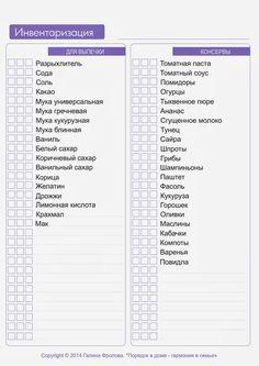olgaorganizediyhome Контрольный журнал КЖ Блог