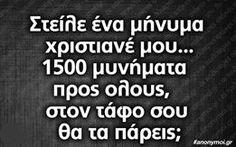 χαχαχα Best Quotes, Funny Quotes, Stupid Funny Memes, Funny Stuff, Funny Greek, Greek Quotes, True Words, True Stories, Humor