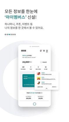 하나멤버스 - 제로페이(ZERO PAY), 포인트, 멤버십, 쿠폰 - Google Play 앱 Mobile Ui Design, Ui Ux Design, Parking App, Card Ui, Me App, Portfolio Images, Mobile Web, Logo Google, Wireframe