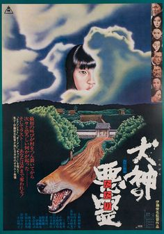 Japanese poster for CURSE OF THE DOG GOD (Shunya Ito, Japan, 1977) Designer: TBD Poster source: Posteritati Update: This poster was wrongly attributed as Kon Ichikawa's THE INUGAMI FAMILY (1976).  Thank you to Sighkingu for putting me right. The Japanese title for this film transliterates as INUGAMI NO TATARI, hence the confusion. Though there also seems to be some confusion as to whether this is called CURSE OF THE DOG GOD or CURSE OF THE GOD DOG. At least the poster makes more sense now.