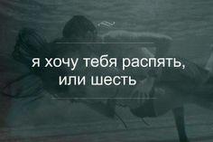 хочу тебя...