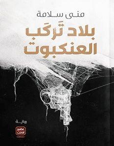 تحميل رواية بلاد تركب العنكبوت Pdf منى سلامة Pdf Books Reading Arabic Books Books