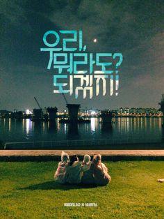 레터링모음(2014) - 디지털 아트 · 일러스트레이션 우리, 뭐라도? 되겠지! Korean Typography