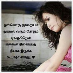 32 Best My Words Images Sad Quotes Tamil Kavithaigal Tamil Love