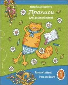Propisi: Trace and Learn Russian Letters 3+