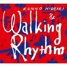 RoseLoveお勧めのBGM(^^♪(2014/05/24更新)◇希望的観測 /今野英明&Walking Rhythm(「Walking Rhythm」より)