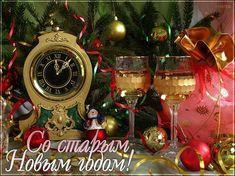 Старый Новый Год !!!
