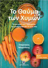 Το θαύμα των χυμών Carrots, Healthy Eating, Nutrition, Vegetables, Books, Fitness, Beauty, Eating Healthy, Libros