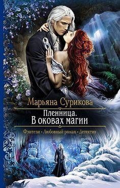 Пленница. В оковах магии - Марьяна Сурикова