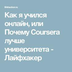Как я учился онлайн, или Почему Coursera лучше университета - Лайфхакер