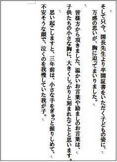 卒園式の謝辞!例文よりも役に立つ実際に私が読んだのはコレ!! | トレンドニュース7