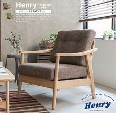 1人掛けソファー 1人掛けソファー Henry