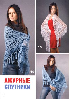 Gallery.ru / Фото #99 - Шали (крючком) - WhiteAngel