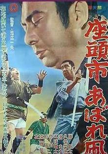 Zatōichi abare tako / Zatochi's Flashing Sword (1964) - Kazuo Ikehiro