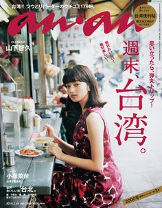 小松菜奈が巡る! 台湾の美味しい朝ごはん3選 | ananニュース