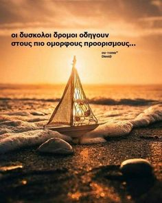 365 Quotes, Motivational Quotes, Super Adventure, Greek Quotes, Picture Quotes, In This Moment, Thoughts, Sayings, Words