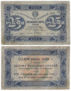 1923 Russian Money, College Degrees, Folding Money, Marriage Certificate, Banks, Coins, Lettering, World, Antiques