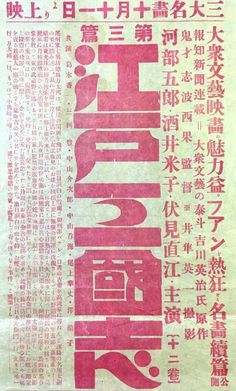 Hong Kong Art, Japanese Poster Design, Oriental Print, Chinese Typography, Yellow Paper, Web Design, Graphic Design, Visual Communication, Vintage Japanese