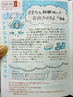 daily page:: bubble | sabao nikki #layout #Journal #hobonichi
