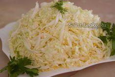 """Очень нежный и вкусный салат """"Лебединый пух"""" вы сможете приготовить на скорую руку. Этот салатик очень нравится всему моему семейству."""