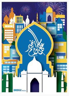 Greeting card #libyan #libya #popart #pop_art #alla_budabbus #ala_bodabose #illustrator #Tripoli_libya #Benghazi_libya #eid #eid_mubarak #mobarak #eid_mobarak #mosque #blue #city #islam