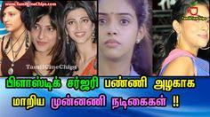 பிளாஸ்டிக் சர்ஜரி பண்ணி அழகாக மாறிய முன்னணி நடிகைகள் !!   Tamil Cinema N...