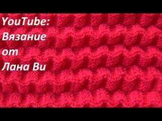 Узор спицами из объемной пряжи - YouTube