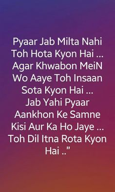 48216614 Asi asi ki b bna lyo bki aaj m bolti ni aj ni blki kuch dn wo to msg ta tra tbyt khrb hgi n… (With images) Love Pain Quotes, Broken Love Quotes, First Love Quotes, Mixed Feelings Quotes, Secret Love Quotes, Love Husband Quotes, True Love Quotes, Shyari Quotes, Hurt Quotes