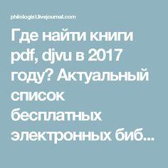 Где найти книги pdf, djvu в 2017 году? Актуальный список бесплатных электронных библиотек: philologist
