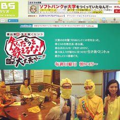 MBSラジオの「失くしたものを数えるな!大丈夫や~!!」の 5月22日と29日の朝9時15分からの放送にルウ王子がゲストで登場!
