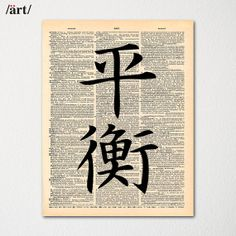 "Kanji ""Equilibrium or Balance"" Symbol - Japanese Writing on Dictionary Page /  Logographic Chinese Characters-used in Japanese Writing"