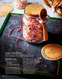 Соль с беконом Cake Recipes, Bacon, Food Porn, Good Food, Spices, Food And Drink, Cooking Recipes, Tasty, Drinks