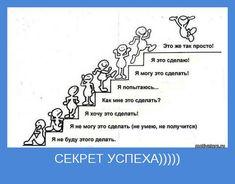 СЕКРЕТ УСПЕХА)))))   Позитивные мотиваторы