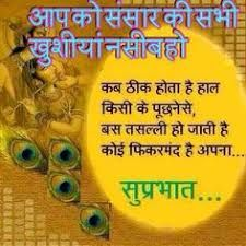 Image result for awesome good morning quotes in hindi Morning Images In Hindi, Good Morning Images Flowers, Funny Good Morning Images, Good Morning Beautiful Quotes, Morning Qoutes, Good Morning Quotes For Him, Good Morning Images Download, Cute Good Morning, Good Morning Inspirational Quotes
