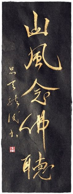 """Mountain wind listening to the Buddhist prayer"", semi-cursive script, gold in on black paper - by Ponte Ryuurui (http://www.ryuurui.com/)"
