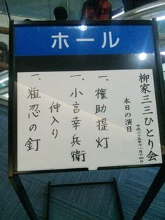 11/14 柳家三三ひとり会・クリエート浜松。 by @kanamyk 131114